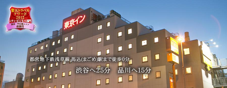 東京イン(東京) ホテル・宿泊予...